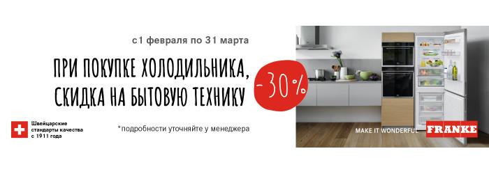 Скидка 30 % на бытовую технику Franke при покупке холодильника