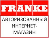 Официальный партнер Franke